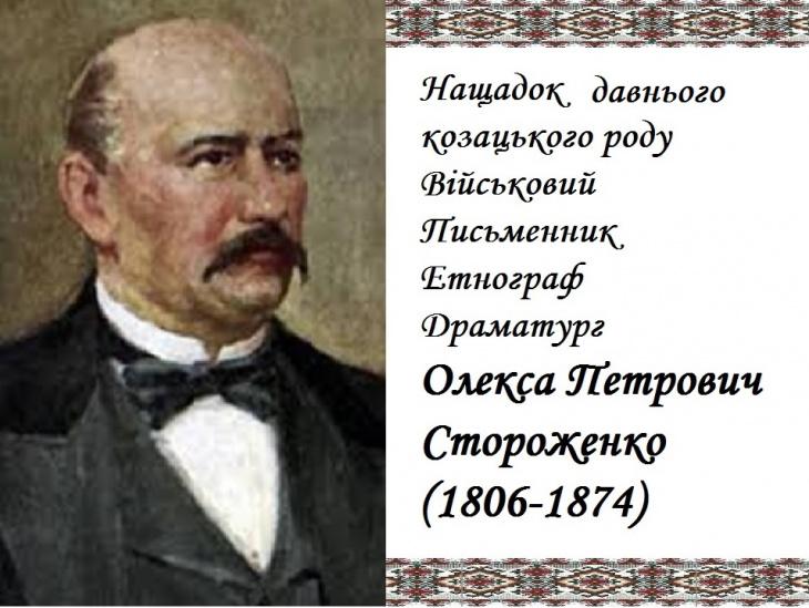 брест - брест. 214-та річниця від дня народження українського письменника о.п.стороженка