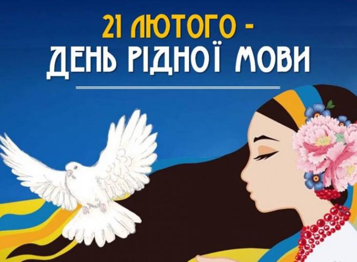 21 лютого – Міжнародний День рідної мови | Консульство України в Бресті