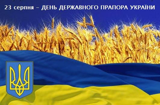 День Державного Прапора України. Брест | Консульство України в Бресті